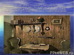"""Экзотически выглядят комнаты """"Ростральная"""" и """"Каюта капитана Геза"""", посвященные"""
