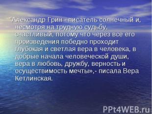 """""""Александр Грин - писатель солнечный и, несмотря на трудную судьбу, счастливый,"""