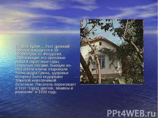 Старый Крым... Этот древний городок находится в 30 километрах от Феодосии. Окруж