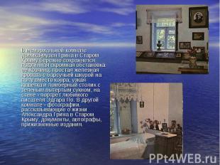 В мемориальной комнате домика-музея Грина в Старом Крыму бережно сохраняется под