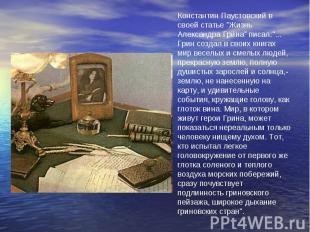 """Константин Паустовский в своей статье """"Жизнь Александра Грина"""" писал:""""... Грин с"""