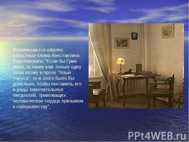 Вспоминаются широко известные слова Константина Паустовского: