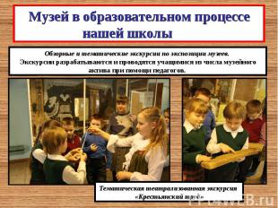 Музей в образовательном процессе нашей школы Обзорные и тематические экскурсии п