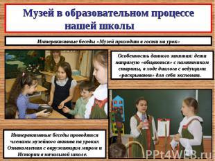 Музей в образовательном процессе нашей школы Интерактивные беседы «Музей приходи