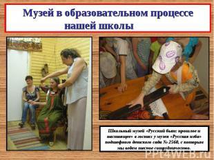 Музей в образовательном процессе нашей школы Школьный музей «Русский быт: прошло