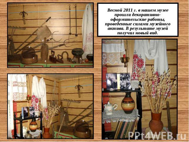 Весной 2011 г. в нашем музее прошли декоративно-оформительские работы, проведенные силами музейного актива. В результате музей получил новый вид.