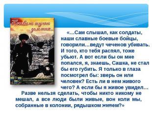 «…Сам слышал, как солдаты, наши славные боевые бойцы, говорили…ведут чеченов уби