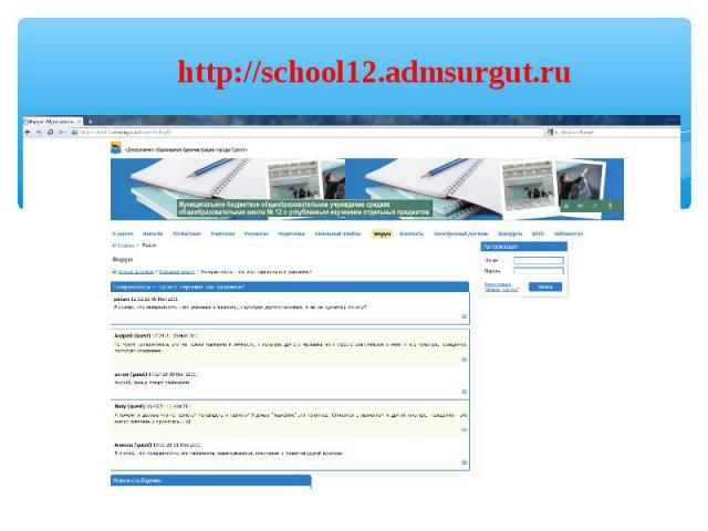 http://school12.admsurgut.ru