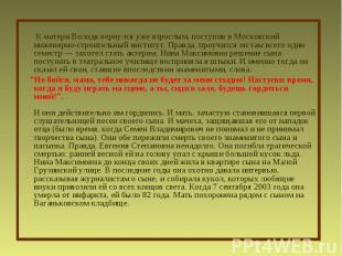 К матери Володя вернулся уже взрослым, поступив в Московский инженерно-строитель