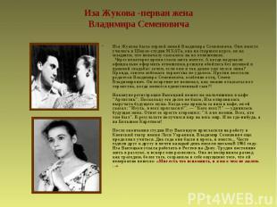 Иза Жукова -первая женаВладимира СеменовичаИза Жукова была первой женой Владимир