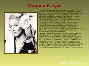 Марина Влади Марина Влади вошла в жизнь Владимира в 1967 году Мать троих сыновей