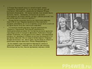"""К Влади Высоцкий ушел от своей второй жены Людмилы Абрамовой. """"Если честно, мног"""
