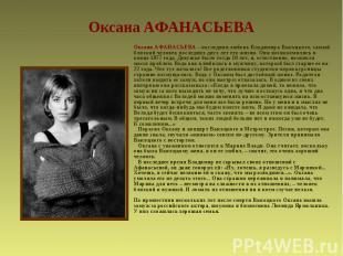 Оксана АФАНАСЬЕВА Оксана АФАНАСЬЕВА – последняя любовь Владимира Высоцкого, самы