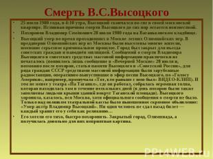 Смерть В.С.Высоцкого25 июля 1980 года, в 4:10 утра, Высоцкий скончался во сне в