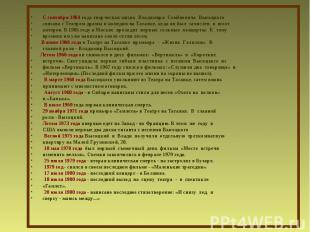 С сентября 1964 года творческая жизнь Владимира Семёновича Высоцкогосвязана с Те
