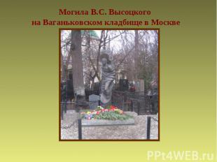 Могила В.С. Высоцкого на Ваганьковском кладбище в Москве