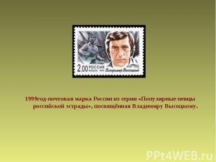 1999год-почтовая марка России из серии «Популярные певцы российской эстрады», по