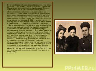 Во время Великой Отечественной войны два года жил с матерью в эвакуации в городе