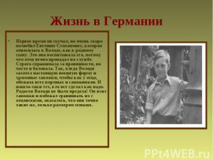 Жизнь в ГерманииПервое время он скучал, но очень скоро полюбил Евгению Степановн