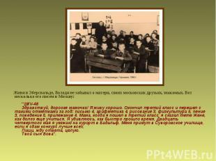 Живя в Эберсвальде, Володя не забывал о матери, своих московских друзьях, знаком