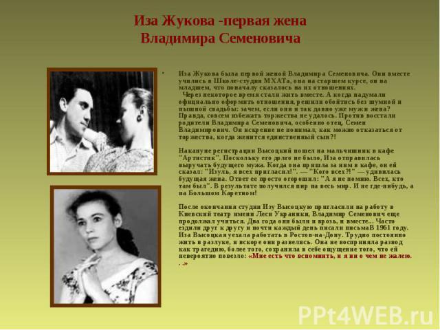 Иза Жукова -первая женаВладимира СеменовичаИза Жукова была первой женой Владимира Семеновича. Они вместе учились в Школе-студии МХАТа, она на старшем курсе, он на младшем, что поначалу сказалось на их отношениях. Через некоторое время стали жить вме…