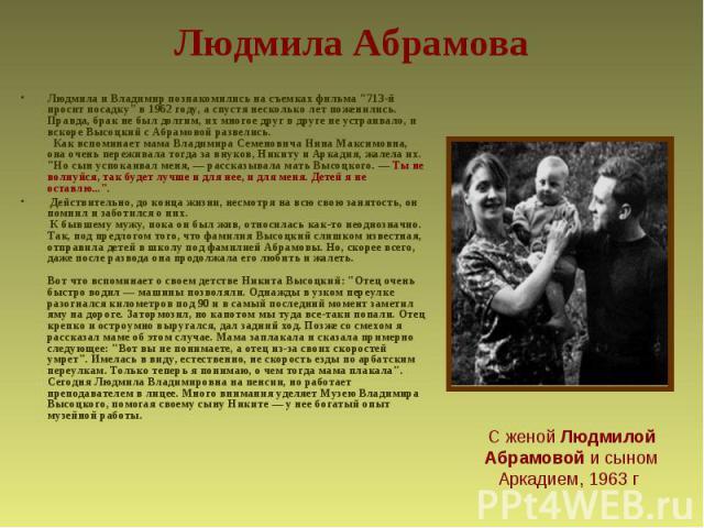 Людмила АбрамоваЛюдмила и Владимир познакомились на съемках фильма