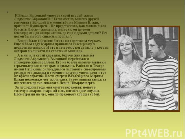 К Влади Высоцкий ушел от своей второй жены Людмилы Абрамовой.