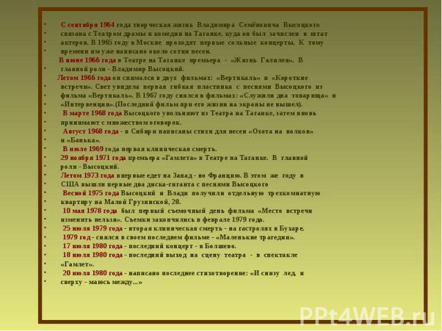 С сентября 1964 года творческая жизнь Владимира Семёновича Высоцкогосвязана с Театром драмы и комедии на Таганке, куда он был зачислен в штатактеров. В 1965 году в Москве проходят первые сольные концерты. К томувремени им уже написано около сотни пе…