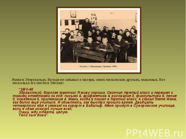 Живя в Эберсвальде, Володя не забывал о матери, своих московских друзьях, знакомых. Вот несколько его писем в Москву: