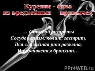 Курение - однаиз вреднейших привычек… От этой сигаретыСосудов спазм, колит, гаст