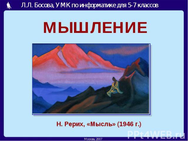 МЫШЛЕНИЕ Н. Рерих, «Мысль» (1946 г.)