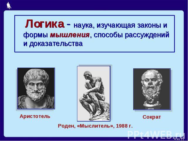 Логика - наука, изучающая законы и формы мышления, способы рассуждений и доказательства