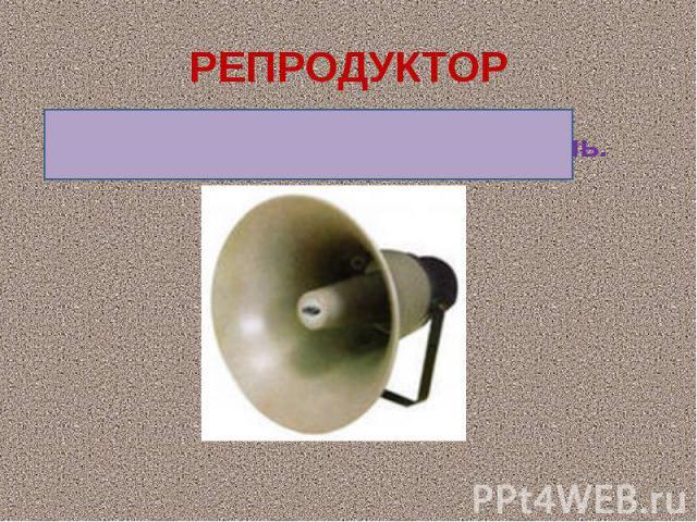 РЕПРОДУКТОР