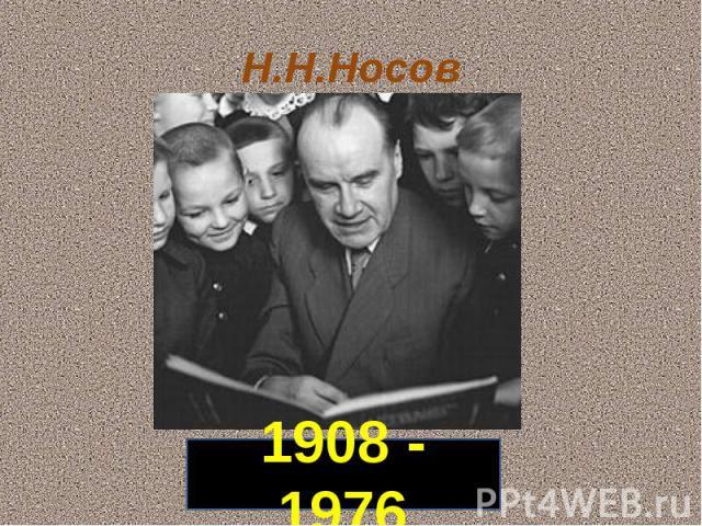 Н.Н.Носов1908 - 1976