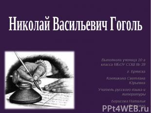 Николай Васильевич ГогольВыполнила ученица 10 а класса МБОУ СОШ № 39г. БрянскаКо