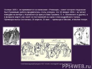 Осенью 1835 г. он принимается за написание «Ревизора», сюжет которого подсказан