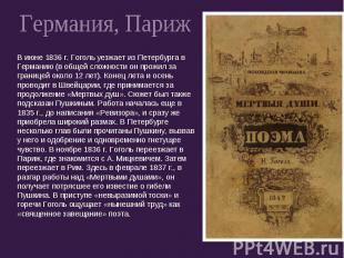Германия, ПарижВ июне 1836 г. Гоголь уезжает из Петербурга в Германию (в общей с
