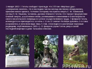 1 января 1852 г. Гоголь сообщает Арнольди, что 2-й том «Мертвых душ» «совершенно