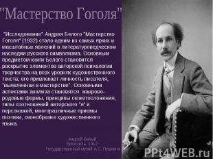 """""""Мастерство Гоголя"""" """"Исследование"""" Андрея Белого """"Мастерство Гоголя"""" (1932) стал"""