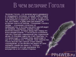 В чем величие Гоголя Величие Гоголя—это величие много думавшего и страдавшего че