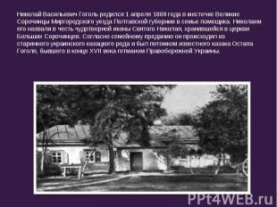 Николай Васильевич Гоголь родился 1 апреля 1809 года в местечке Великие Сорочинц