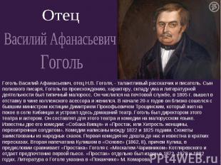ОтецВасилий АфанасьевичГогольГоголь Василий Афанасьевич, отец Н.В. Гоголя, - та