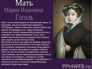 МатьМария ИвановнаГогольМать Гоголя происходила из помещичьей семьи. По преданию