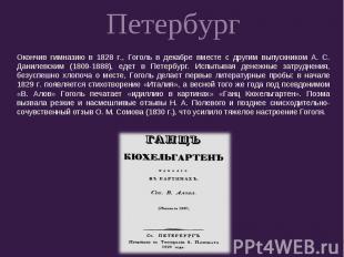 ПетербургОкончив гимназию в 1828 г., Гоголь в декабре вместе с другим выпускнико