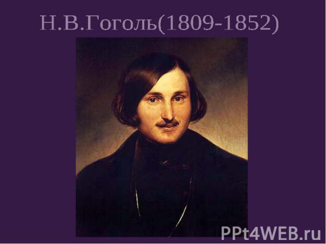 Н.В.Гоголь(1809-1852)