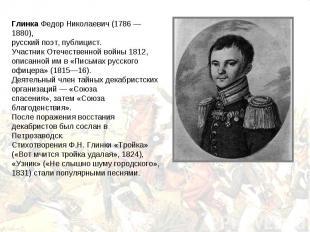Глинка Федор Николаевич (1786 —1880),русский поэт, публицист. Участник Отечестве