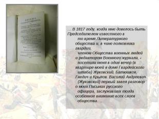 …В 1817 году, когда мне довелось быть Председателем известного в то время Лит