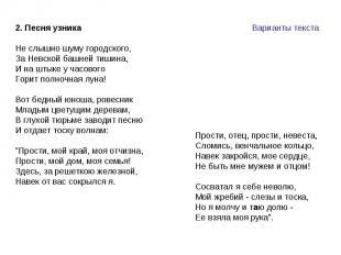 2. Песня узникаНе слышно шуму городского,За Невской башней тишина,И на штыке у ч