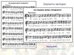 Варианты мелодии