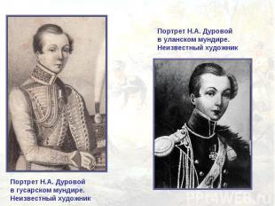 Портрет Н.А. Дуровой в уланском мундире.Неизвестный художникПортрет Н.А. Дуровой
